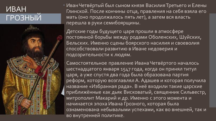 ИВАН ГРОЗНЫЙ Иван Четвёртый был сыном князя