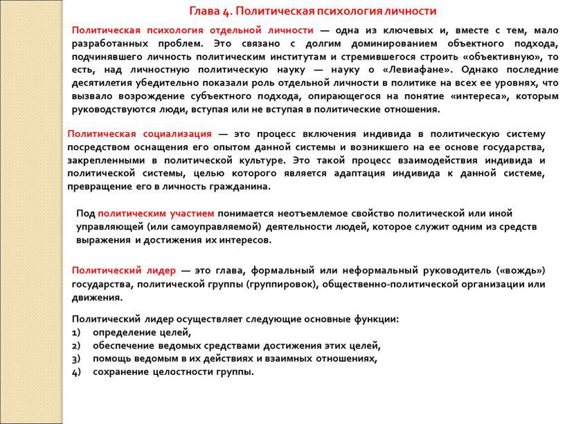 Глава 4. Политическая психология личности