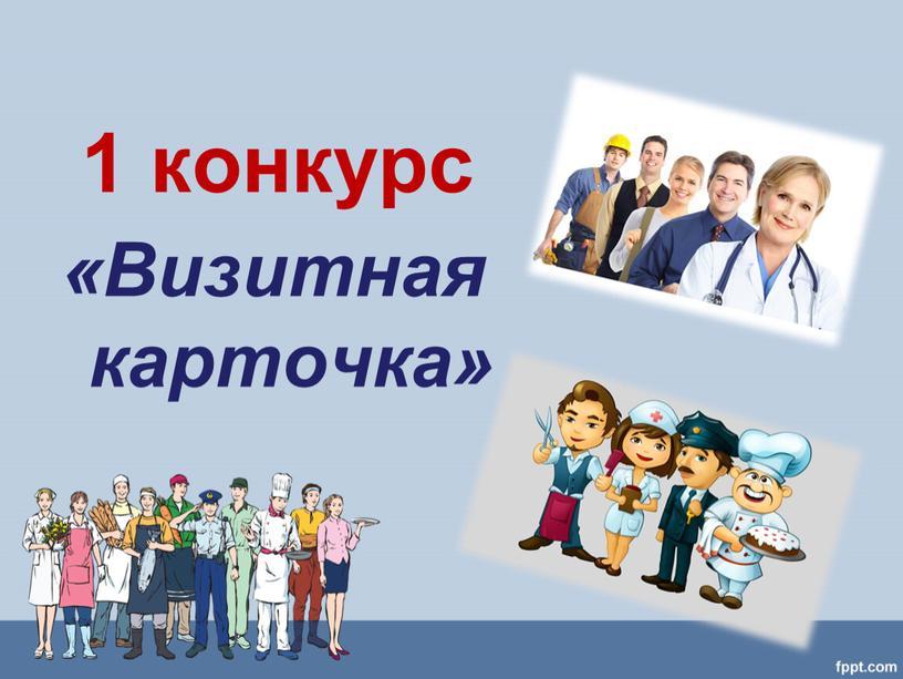 1 конкурс «Визитная карточка»