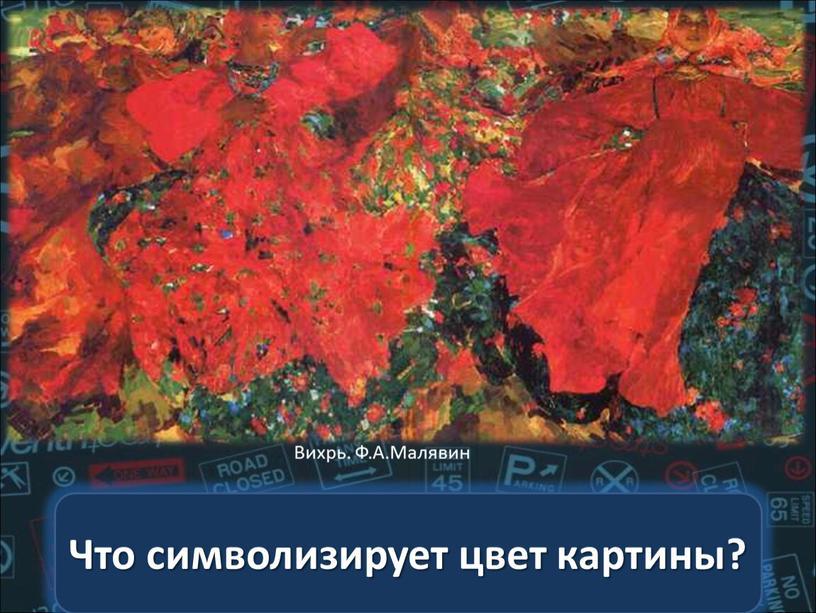 Вихрь. Ф.А.Малявин Что символизирует цвет картины?