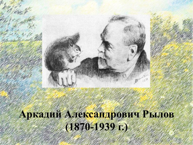 Аркадий Александрович Рылов (1870-1939 г