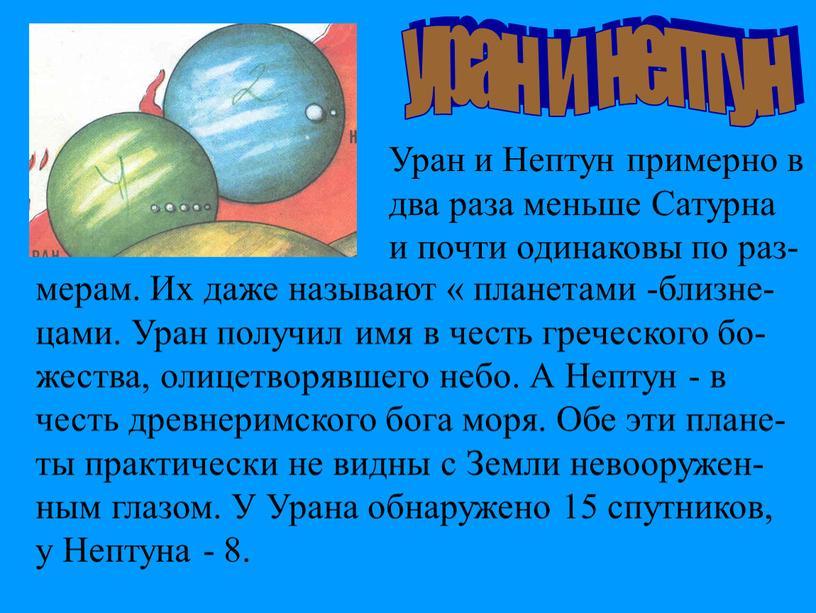 Уран и Нептун примерно в два раза меньше