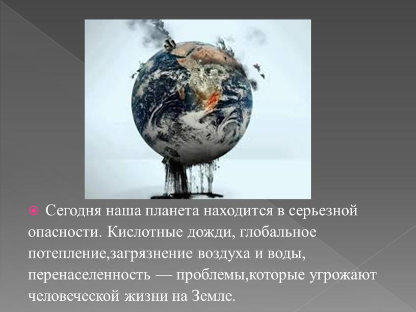 Сегодня наша планета находится в серьезной опасности