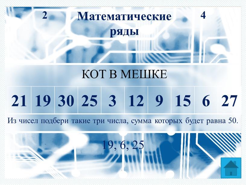 Математические ряды 4 2 21 19 30 25 3 12 9 15 6 27 19, 6, 25