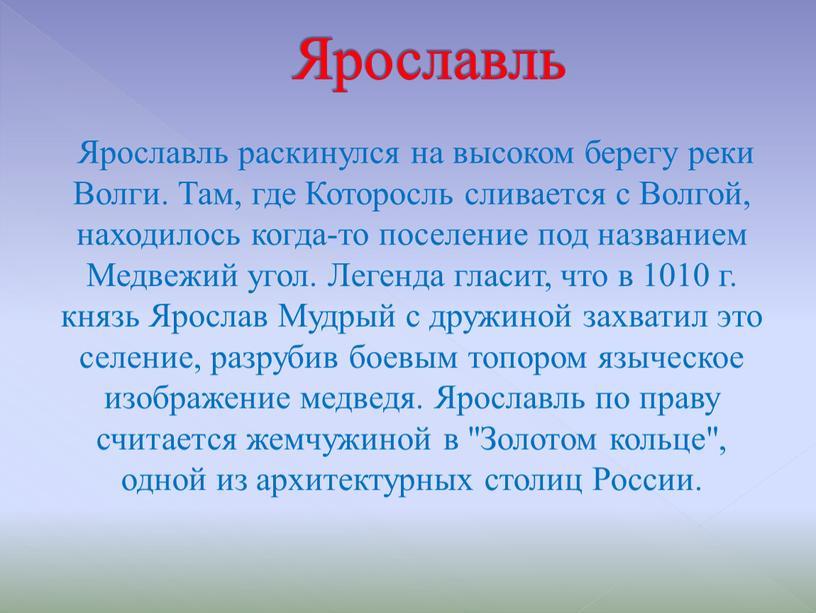 Ярославль раскинулся на высоком берегу реки