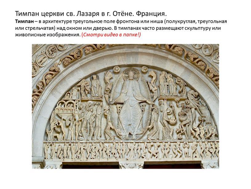 Тимпан церкви св. Лазаря в г. Отёне