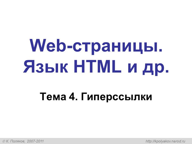 Web-страницы. Язык HTML и др. Тема 4
