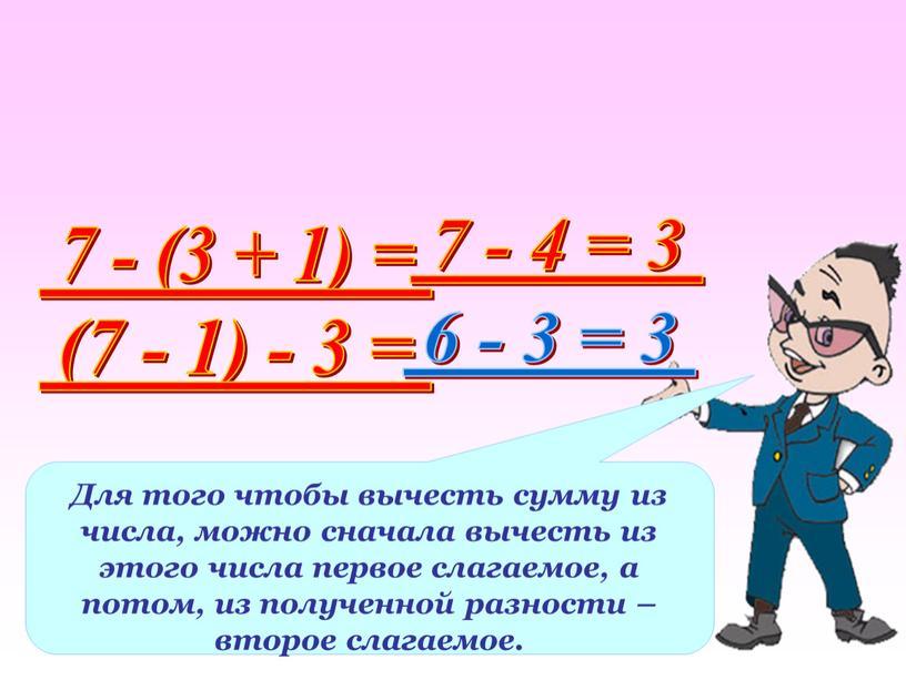 Для того чтобы вычесть сумму из числа, можно сначала вычесть из этого числа первое слагаемое, а потом, из полученной разности – второе слагаемое