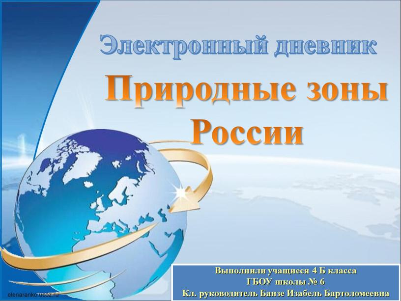 Природные зоны России Выполнили учащиеся 4
