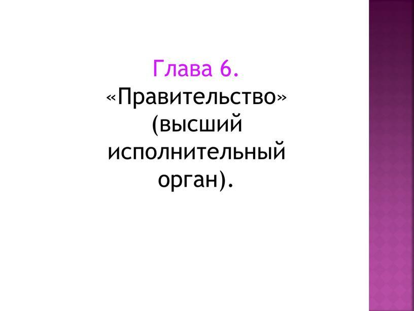 Глава 6. «Правительство» (высший исполнительный орган)