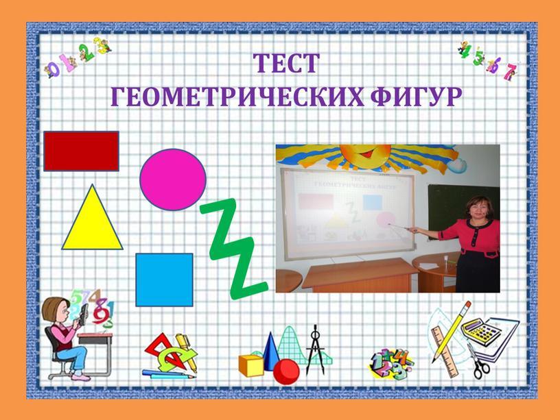 ТЕСТ ГЕОМЕТРИЧЕСКИХ ФИГУР Z Z