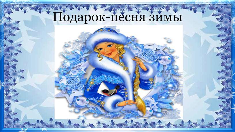 Подарок-песня зимы