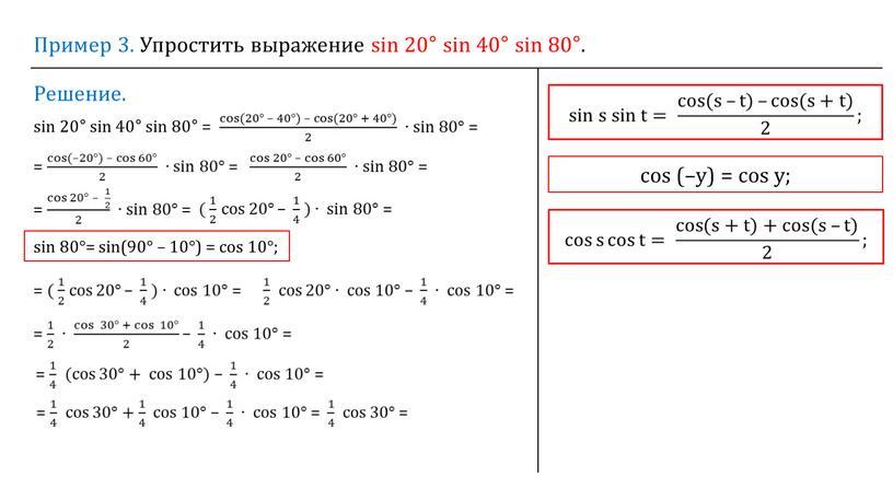 Пример 3. Упростить выражение sin 20° sin 40° sin 80°