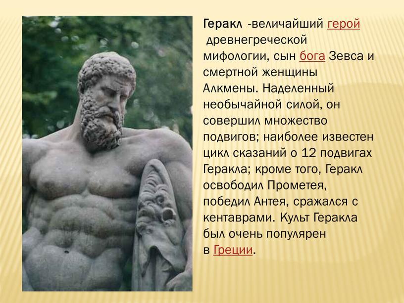 Геракл -величайший герой древнегреческой мифологии, сын бога