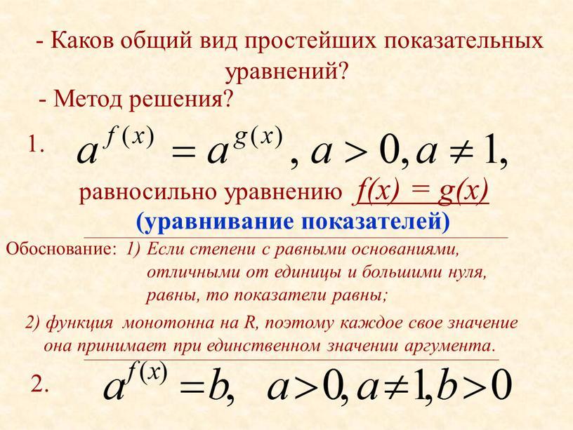 Каков общий вид простейших показательных уравнений? -