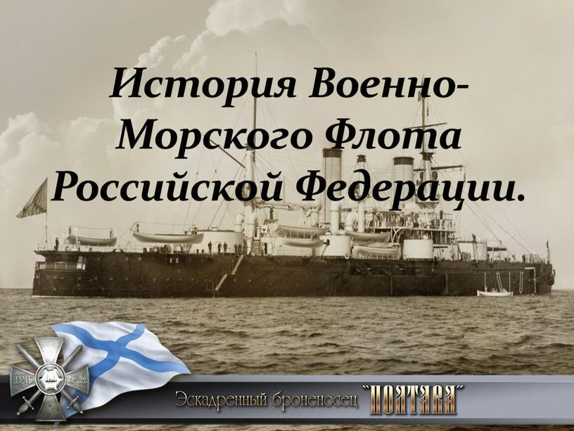 История Военно-Морского Флота Российской