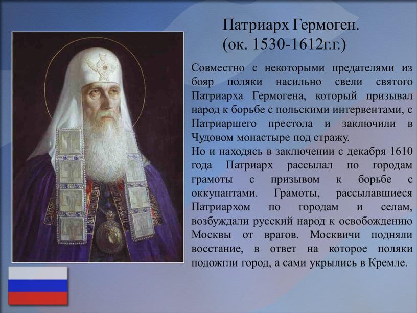 Патриарх Гермоген. (ок. 1530-1612г