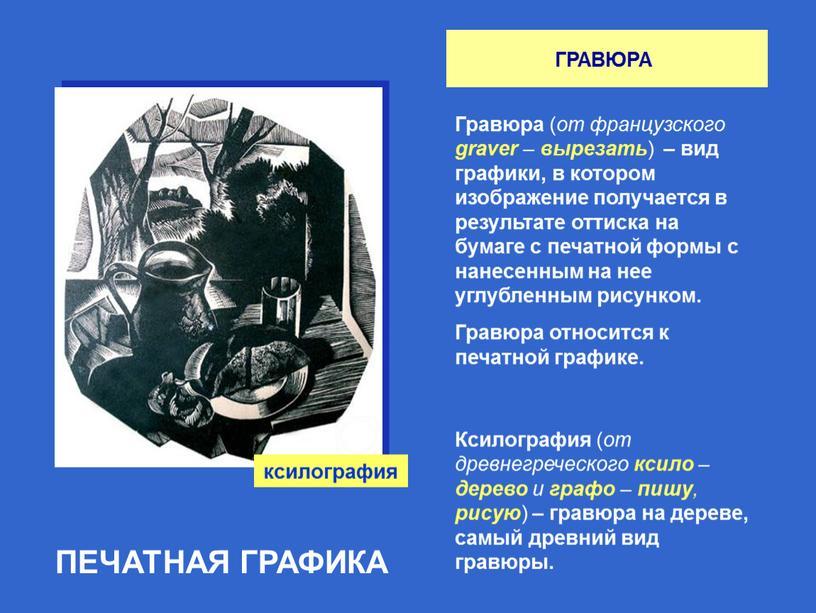 ГРАВЮРА ПЕЧАТНАЯ ГРАФИКА ксилография