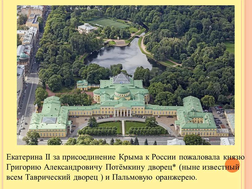 Екатерина II за присоединение Крыма к