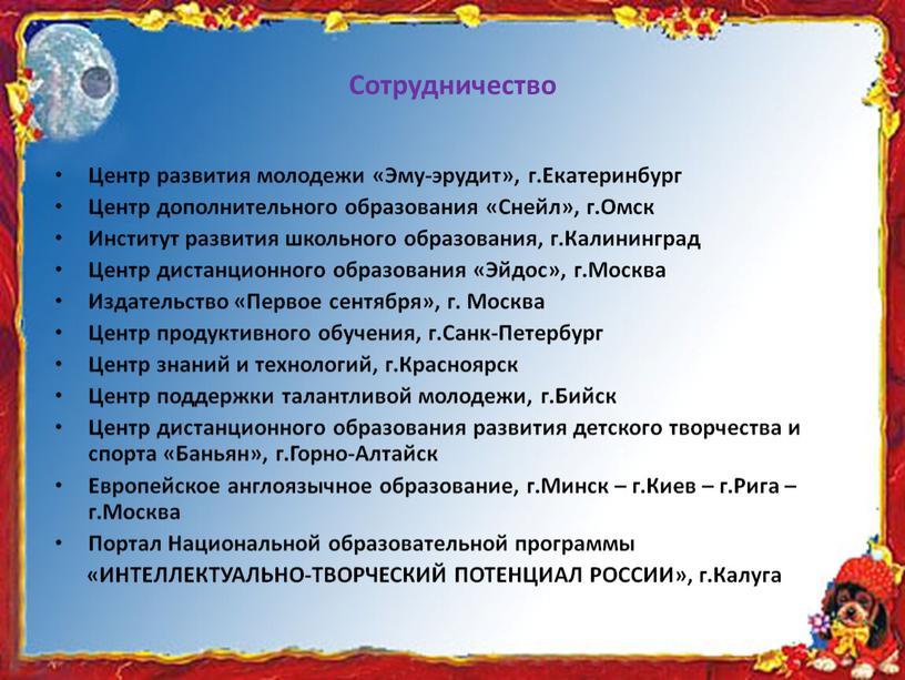 Сотрудничество Центр развития молодежи «Эму-эрудит», г