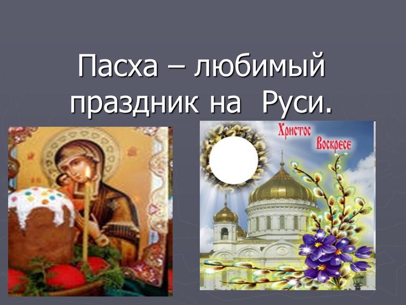Пасха – любимый праздник на Руси