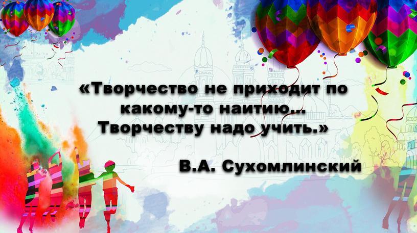 Творчество не приходит по какому-то наитию…