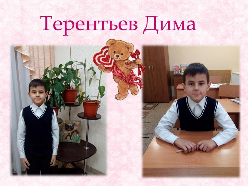 Терентьев Дима