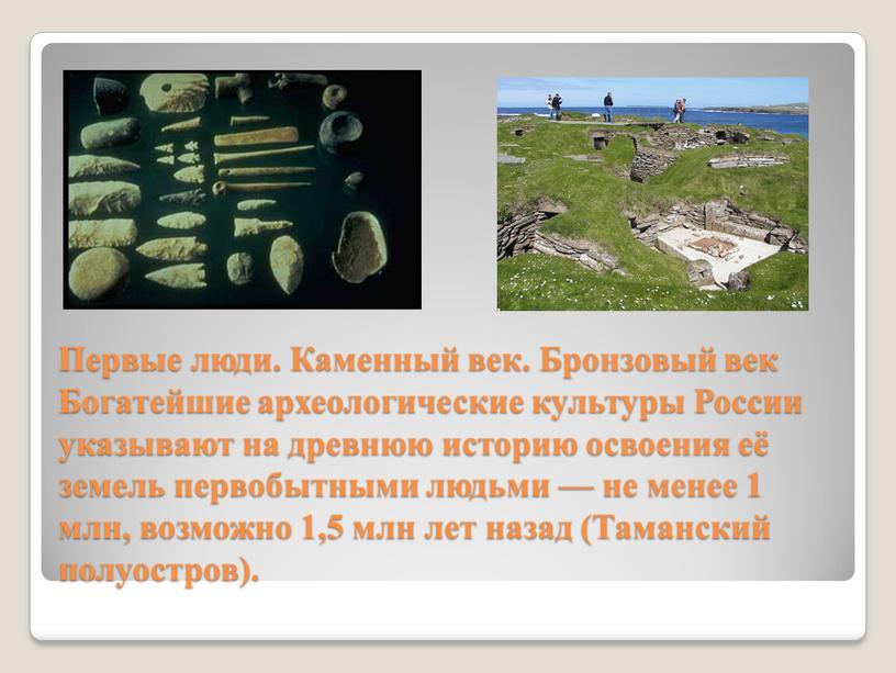 Первые люди. Каменный век. Бронзовый век