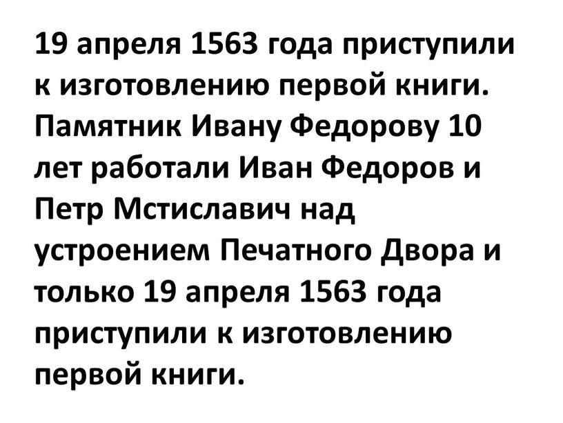 Памятник Ивану Федорову 10 лет работали