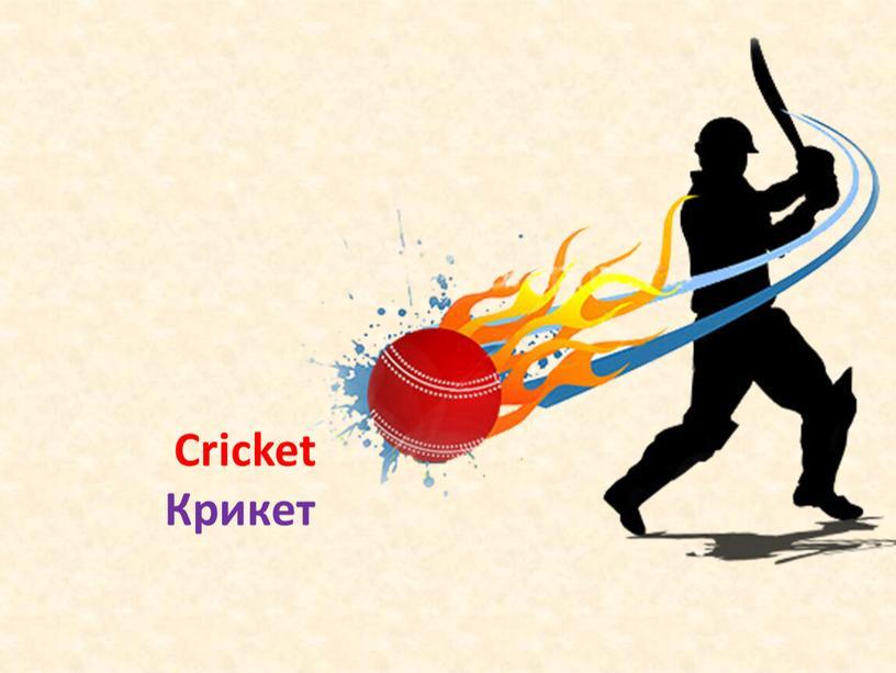 Cricket Крикет