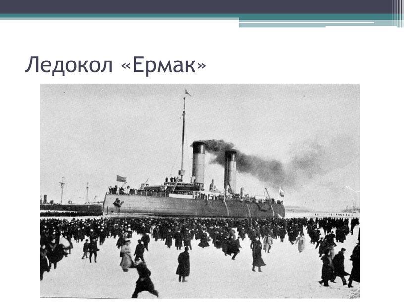 Ледокол «Ермак»
