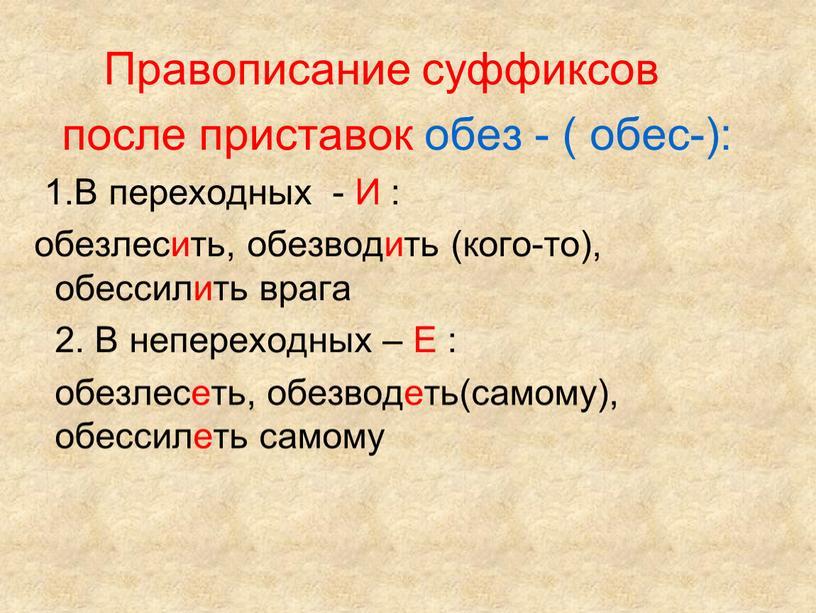 Правописание суффиксов после приставок обез - ( обес-): 1