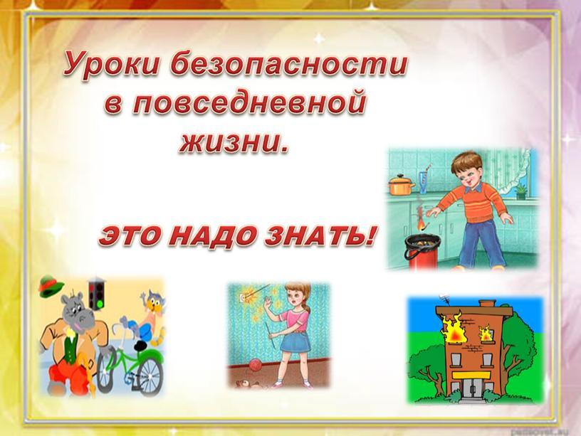 """Презентация """"Уроки безопасности в повседневной жизни"""""""