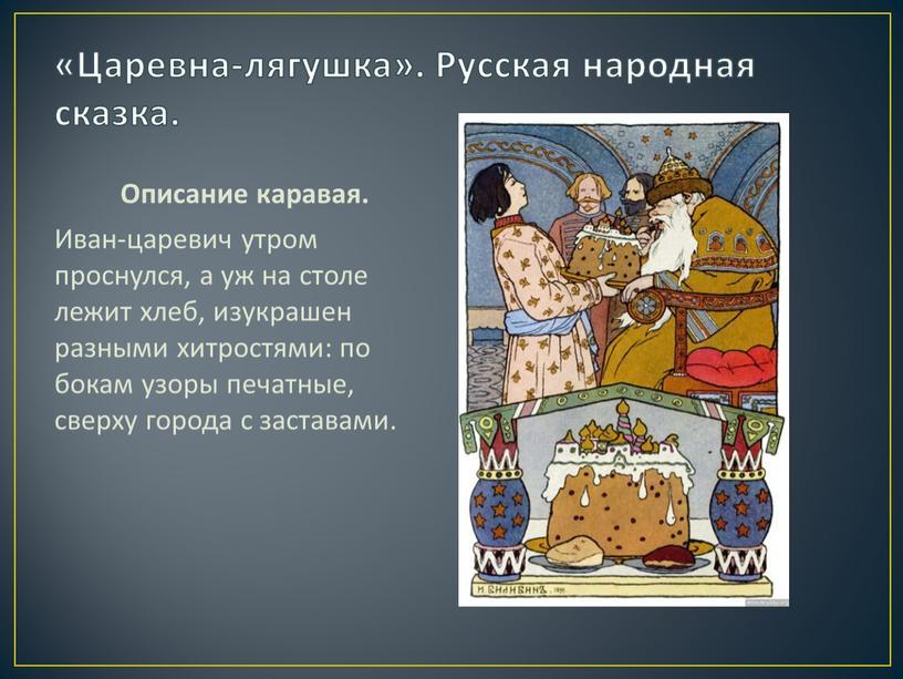 Царевна-лягушка». Русская народная сказка