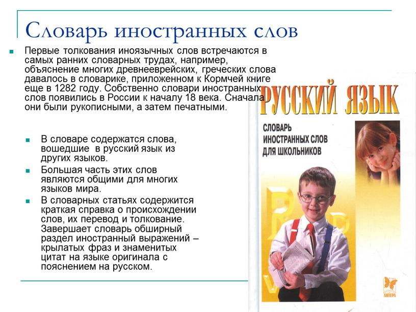 Словарь иностранных слов В словаре содержатся слова, вошедшие в русский язык из других языков