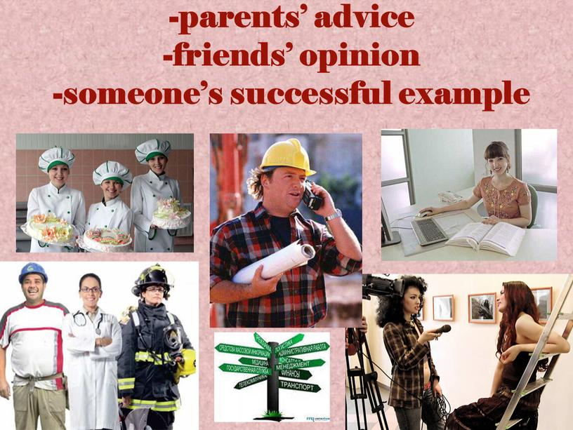 -parents' advice -friends' opinion -someone's successful example