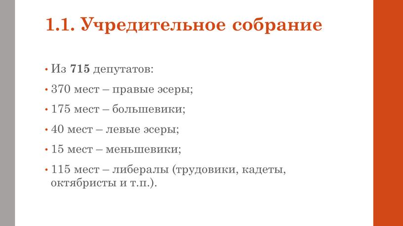 Учредительное собрание Из 715 депутатов: 370 мест – правые эсеры; 175 мест – большевики; 40 мест – левые эсеры; 15 мест – меньшевики; 115 мест…