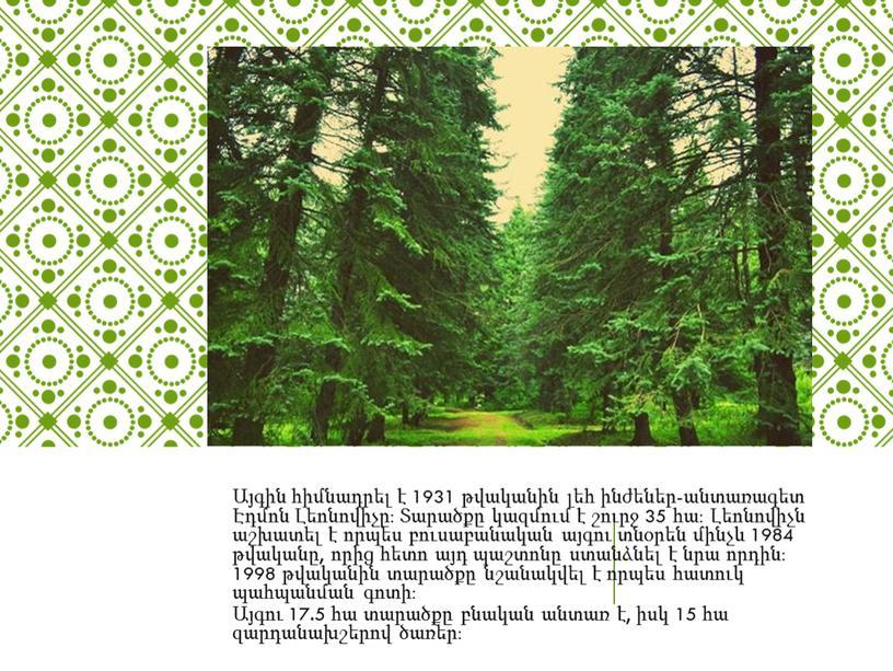 Այգին հիմնադրել է 1931 թվականին լեհ ինժեներ-անտառագետ Էդմոն Լեոնովիչը։ Տարածքը կազմում է շուրջ 35 հա։ Լեոնովիչն աշխատել է որպես բուսաբանական այգու տնօրեն մինչև 1984 թվականը,…