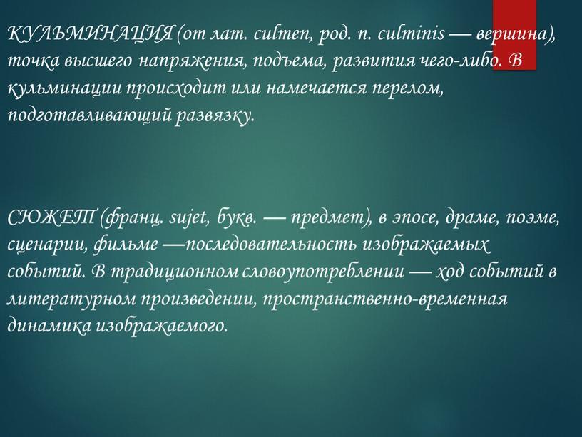 КУЛЬМИНАЦИЯ (от лат. culmen, род