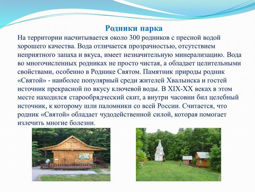 Родники парка На территории насчитывается около 300 родников с пресной водой хорошего качества