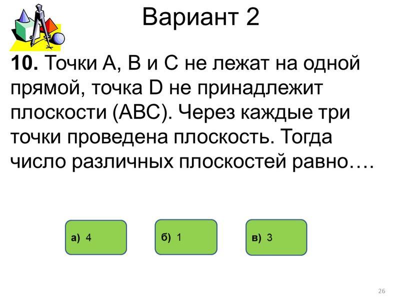 Вариант 2 а) 4 б) 1 10. Точки