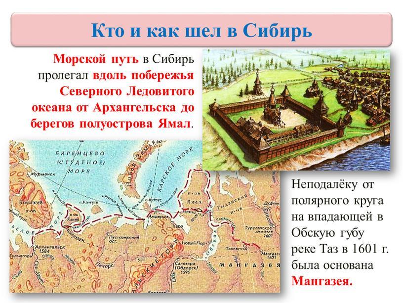 Морской путь в Сибирь пролегал вдоль побережья