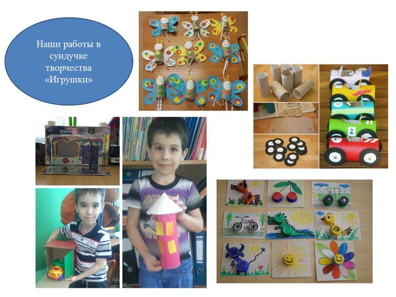 Наши работы в сундучке творчества «Игрушки»