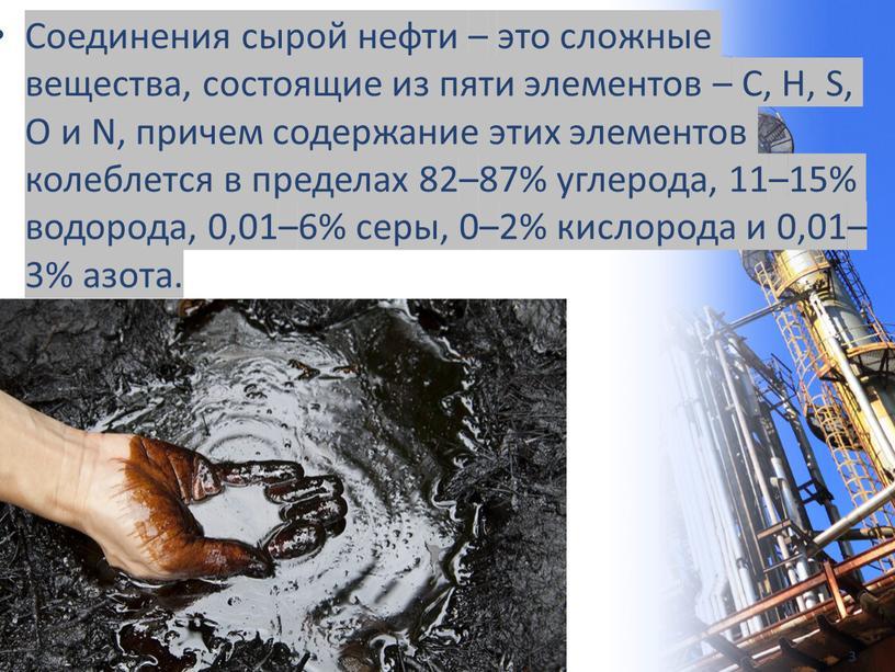 Соединения сырой нефти – это сложные вещества, состоящие из пяти элементов –