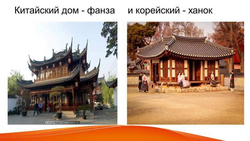 Китайский дом - фанза и корейский - ханок