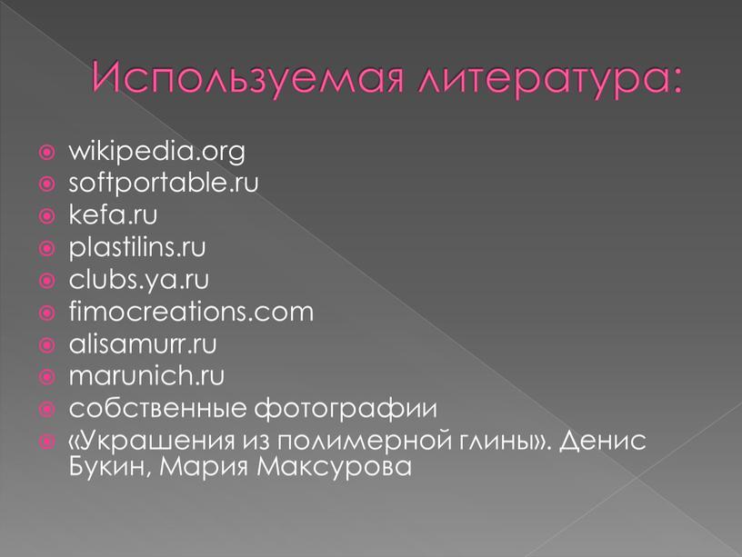 Используемая литература: wikipedia