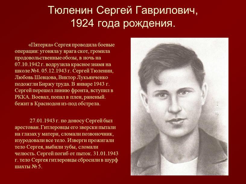 Тюленин Сергей Гаврилович, 1924 года рождения