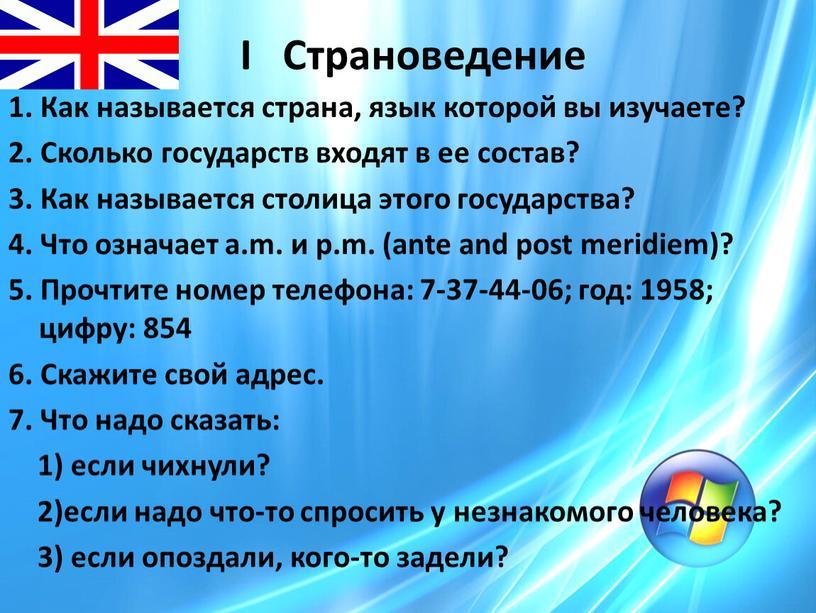 I Страноведение 1. Как называется страна, язык которой вы изучаете? 2