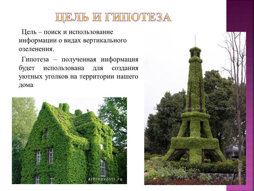 Цель и гипотеза Цель – поиск и использование информации о видах вертикального озеленения