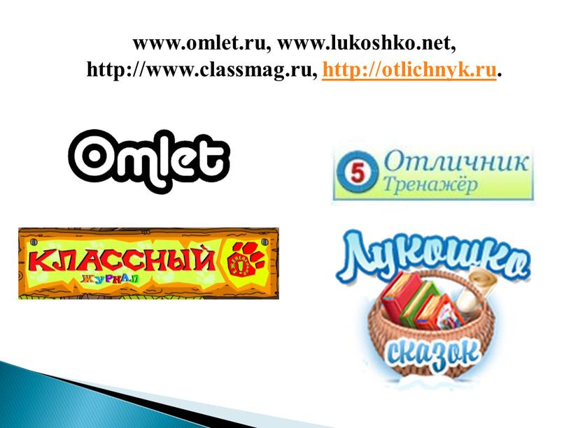 www.omlet.ru, www.lukoshko.net, http://www.classmag.ru, http://otlichnyk.ru.